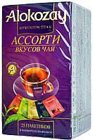 """Чай черный Алокозай """"Асорті"""" 25п"""