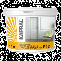 Краска интерьерная Kapral P12 1л – для стен и потолка.