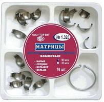 № 1.320 Набор матриц контурных металлических замковых (50мкм)