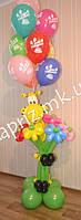 Жираф с букетом цветов и 10 шаров С Днем Рождения