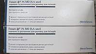 Гонал-ф 75 МЕ ,- лиофилизат по 5,5 мкг / стеклянный флакон + 1 мл растворителя / шприц + игла / упаковка карто