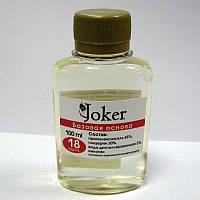 База Joker (18 мг/мл) 100ml для электронных сигарет