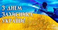 Вітаємо з Днем Захисника України!