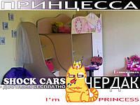Кровать чердак ПРИНЦЕССА купить http://кровать-машина.com.ua/ БЕСПЛАТНАЯ ДОСТАВКА! Мебель детская под заказ!