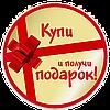 Заказывай и получай подарки!