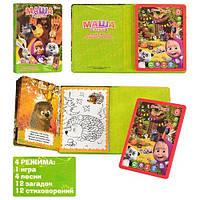 Детский игровой умный планшет Маша и Медведь М 0119