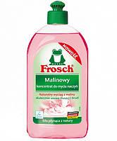 Фрош - натуральное  средство  для мытья посуды с экстрактом малины  Frosch Malinowy 500 мл