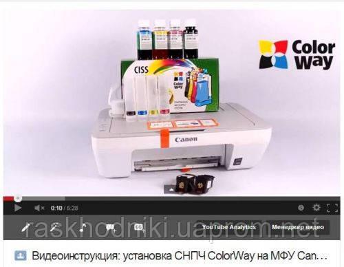 Видеоинструкция по установке СНПЧ ColorWay на МФУ Canon MG2440