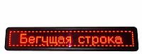 Светодиодная бегущая строка 100*20 R (красное табло), светодиодная рекламная вывеска