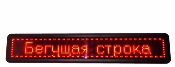 """Светодиодная бегущая строка 100*20 R (красное табло), светодиодная рекламная вывеска - Интернет-магазин """"Аermix"""" в Николаеве"""