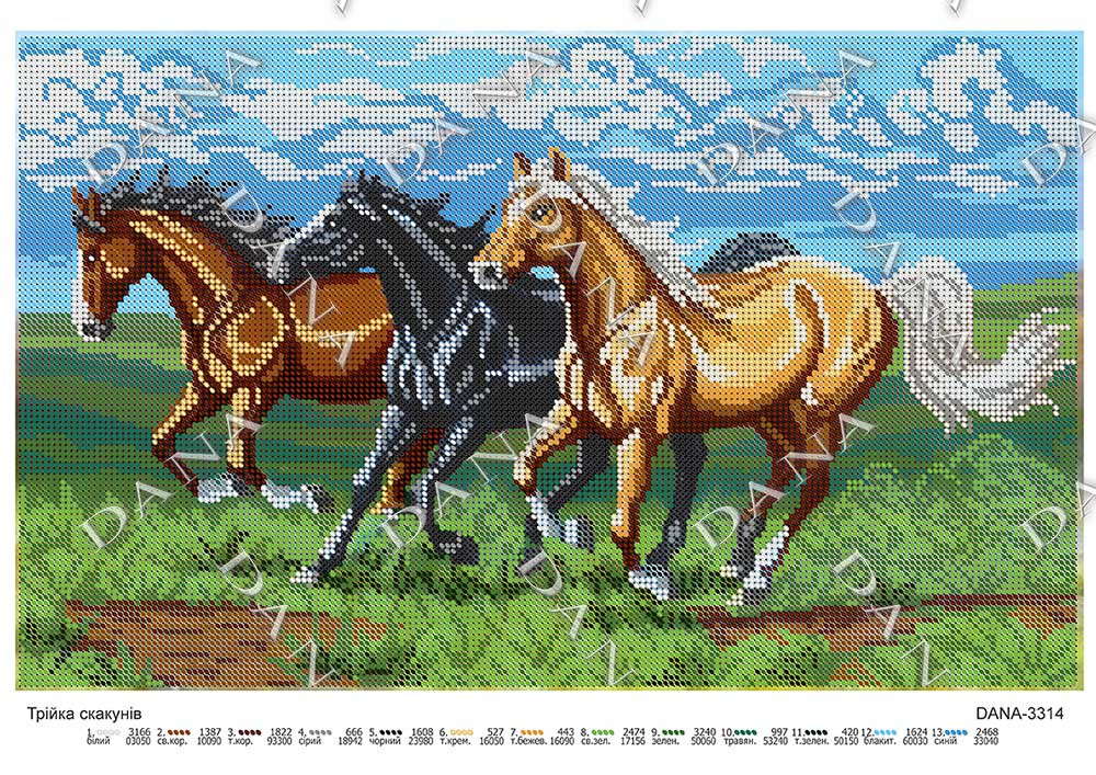 """""""Трійка коней"""""""