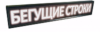 Светодиодное табло бегущая строка 100*20 White, светодиодная led вывеска