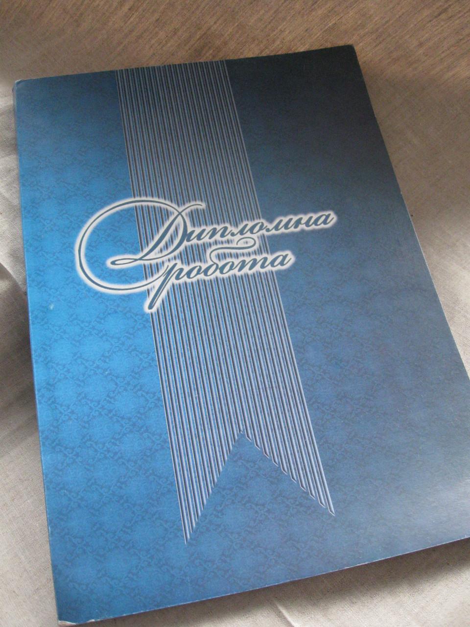 Дипломная работа, А4, 100 листов,папка с рамкой в мягкой, картонной обложке - Megapen Канцтовары HandMade Сувениры в Запорожье