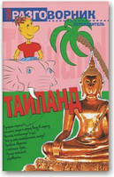Тайланд. Твой разговорник-путеводитель