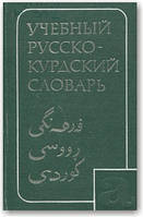 Русско-курдский учебный словарь
