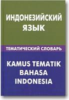 Индонезийский язык. Тематический словарь