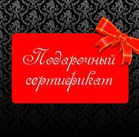 Подарочный сертификат на 700 грн