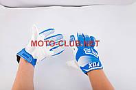 "Мотоперчатки   ""FOX""   DIRTPAW   (mod:038, size:XL, синя-белые)"