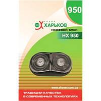 Ножевой блок Новый Харьков НХ-950