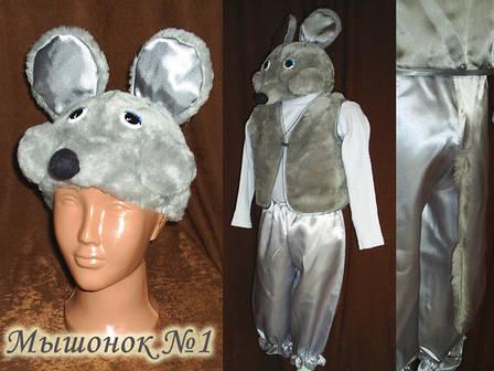 Детский карнавальный костюм Мышонка, фото 2