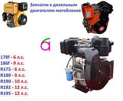 Запчасти к дизельным двигателям мотоблоков