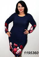 Платье женское тюльпан р 54