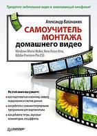 Самоучитель монтажа домашнего видео. Автор: Ватаманюк А. И.