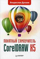 CorelDraw X5. Понятный самоучитель. Автор: Владислав Дунаев