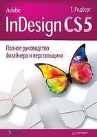 Adobe InDesign CS5. Полное руководство дизайнера и верстальщика. Автор: Ридберг Т