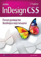 Adobe InDesign CS5. Полное руководство дизайнера и верстальщика. Автор: Ридберг Т
