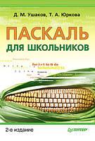 Паскаль для школьников. 2-е изд. Автор: Юркова Т. А., Ушаков Д. М.
