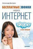 Бесплатные звонки через Интернет. Skype и не только. Знакомая ситуация - ваши друзья живут в другой стране, в