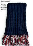 Вязаный шарф на мальчика, фото 3