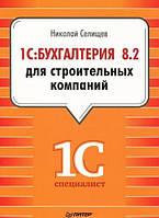 1С:Бухгалтерия 8.2 для строительных компаний. Автор: Николай Селищев