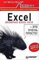 Excel – это очень просто! Автор: Александр Левин