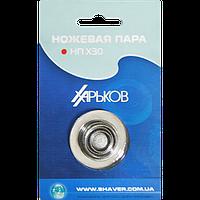 Ножевая пара Харків Х30У