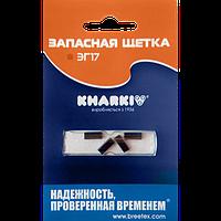 Запасная Щетка Харків ЭГ17