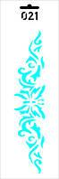 """Трафарет для нанесения рисунка на торт №021 """"Бабочка узор"""" (код 02421)"""