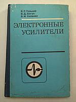 """В.Гольцев """"Электронные усилители"""""""