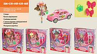 """Кукла """"Cutie Pops"""" 886-43H/44H/45H/46H 4 вида,с аксесс, съемные детали, в кор.35*32*8см"""