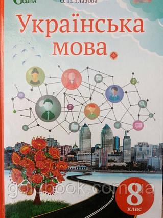 Українська мова 8 клас. Підручник Глазова О.П.