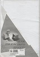 Блок для курсового проекта, А4, 40 листов, с рамкой по ДСТУ + зебра