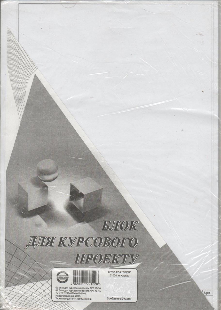 Блок для курсового проекта, А4, 40 листов, с рамкой по ДСТУ + зебра - Megapen Канцтовары HandMade Сувениры в Запорожье
