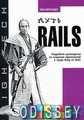 """Путь Rails. Подробное руководство по созданию приложений в среде Ruby on Rails - Интернет-магазин """"Одиссей"""" в Киеве"""