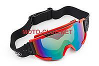 Очки кроссовые   (mod:MJ-1020, красные, стекло хамелеон)