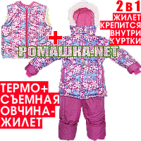 Детский зимний ТЕРМОКОМБИНЕЗОН р. 92 куртка и полукомбинезон на флисе + съемный жилет на овчине 2925 Малиновый