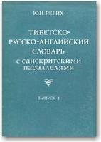 Тибето-російсько-англійський словник з санскритськими хронлелями в 10-ти томах