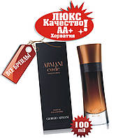 Armani Code Profumo  Хорватия Люкс качество АА++ Джорджио Армани Профумо