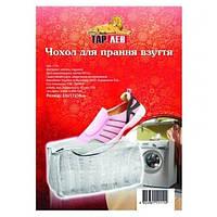 Аксессуары для одежды ТарЛев 1114 Чехол д/стирки обуви