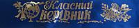 """Лента атласная """"Класний керівник"""" фольга"""
